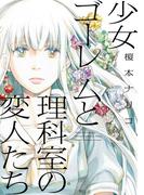 少女ゴーレムと理科室の変人たち(Nemuki+コミックス)