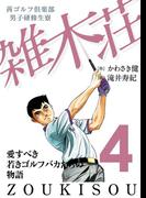 茜ゴルフ倶楽部・男子研修生寮 雑木荘 4