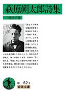 萩原朔太郎詩集(岩波文庫)