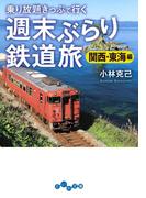 週末ぶらり鉄道旅 関西・東海編