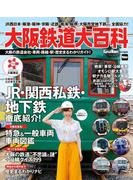 大阪鉄道大百科