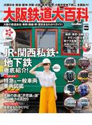 大阪鉄道大百科(ウォーカームック)