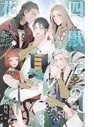 四獣王の花嫁 3巻〈伴侶としての覚悟、「御幸」のはじまり〉(コミックノベル「yomuco」)