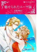魅せられたエーゲ海(ハーレクインコミックス)