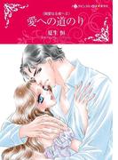 愛への道のり(ハーレクインコミックス)
