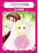 三日だけの花嫁(ハーレクインコミックス)