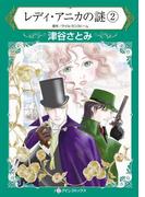 レディ・アニカの謎 2(ハーレクインコミックス)