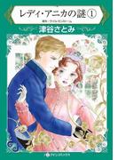 レディ・アニカの謎 1(ハーレクインコミックス)