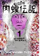 闇金ウシジマくん外伝 肉蝮伝説 1(ビッグコミックススペシャル)