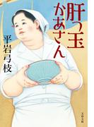 肝っ玉かあさん(文春文庫)