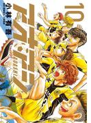 アオアシ 10(ビッグコミックス)