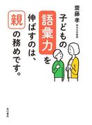 子どもの語彙力を伸ばすのは、親の務めです。(角川書店単行本)