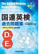 国連英検過去問題集D級E級 2015/2016年度実施
