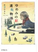 ゆめみの駅遺失物係 (ポプラ文庫ピュアフル)(ポプラ文庫ピュアフル)