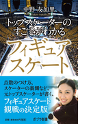 トップスケーターのすごさがわかるフィギュアスケート (ポプラ新書)(ポプラ新書)