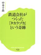 鉄道会社がつくった「タカラヅカ」という奇跡 (ポプラ新書)(ポプラ新書)