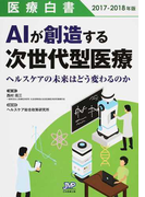 医療白書 2017−2018年版 AIが創造する次世代型医療