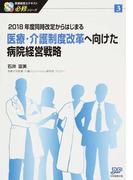 医療・介護制度改革へ向けた病院経営戦略 2018年度同時改定からはじまる