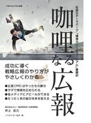 【オンデマンドブック】咖哩なる広報 ~伝説のテーマパーク「横濱カレーミュージアム」奮闘記~