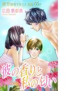 Love Silky 彼の香りと私の匂い story05(Love Silky)