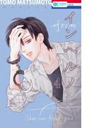 インヘルノ (4)(花とゆめコミックス)