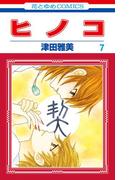 ヒノコ (7)(花とゆめコミックス)