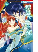 狼陛下の花嫁 (16)(花とゆめコミックス)