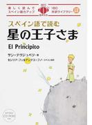 スペイン語で読む星の王子さま 楽しく読んでスペイン語力アップ 日西対訳
