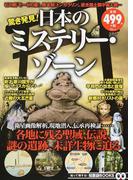 驚き発見!日本のミステリー・ゾーン 石川県「モーゼの墓」、熊本県「トンカラリン」、遮光器土偶宇宙人説…