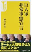 巨人軍非常事態宣言 (宝島社新書)(宝島社新書)