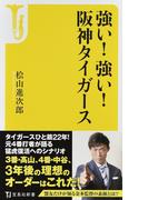強い!強い!阪神タイガース (宝島社新書)(宝島社新書)
