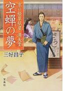 京の絵草紙屋満天堂 空蟬の夢 (宝島社文庫 このミス大賞)