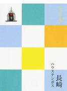長崎 ハウステンボス 改訂4版