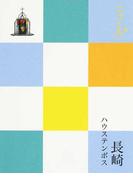 長崎 ハウステンボス 改訂4版 (ココミル 九州)(ココミル)