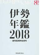 伊勢年鑑 2018