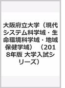 大阪府立大学(現代システム科学域・生命環境科学域・地域保健学域)