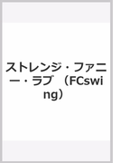 ストレンジ・ファニー・ラブ(フィールコミックス)