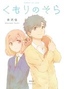 くもりのそら 1 (FC)(フィールコミックス)