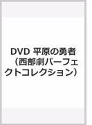 西部劇パーフェクトコレクション〈平原の勇者〉[DVD]