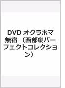 西部劇パーフェクトコレクション〈オクラホマ無宿〉[DVD]