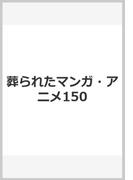 葬られたマンガ・アニメ150