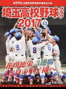 埼玉高校野球グラフ SAITAMA GRAPHIC Vol42(2017) 第99回全国高校野球選手権埼玉大会