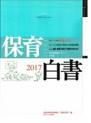 保育白書 2017年版