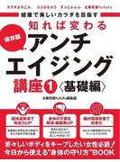 【全1-4セット】健康で美しいカラダを目指す(SMART BOOK)