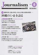 Journalism no.327(2017.8) 特集沖縄の「いま」を語る