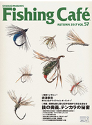Fishing Café VOL.57(2017AUTUMN)