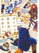 ガイコツ書店員本田さん 3 (MFCジーンピクシブシリーズ)(MFC ジーンピクシブシリーズ)