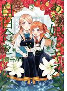 あの娘にキスと白百合を 7 (MFコミックスアライブシリーズ)(MFコミックス アライブシリーズ)