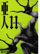 亜人 11 (アフタヌーンKC)
