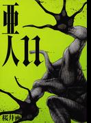 亜人 11 (アフタヌーンKC)(アフタヌーンKC)